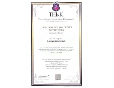 Сертификат Инструктора Тета Хилинг - Глубинные раскопки