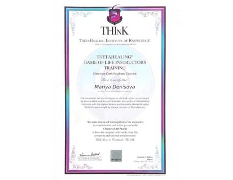 Сертификат Инструктора Тета Хилинг - Игра жизни