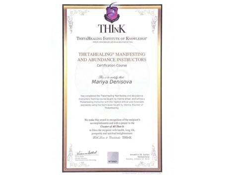 Сертификат Инструктора Тета Хилинг - Манифестация и изобилие