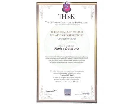 Сертификат Инструктора Тета Хилинг - Мировые отношения