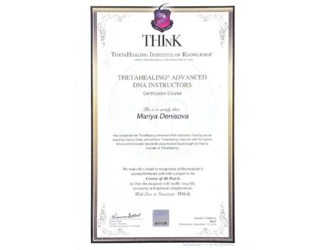 Сертификат Инструктора Тета Хилинг - Продвинутый курс
