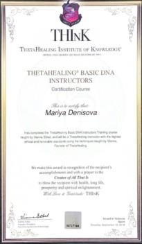 Сертификат инструктора Тета Хилинг - Базовый курс